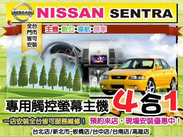 九九汽車音響 Nissan Sentra.DVD觸控螢幕主機+數位+導航+倒車