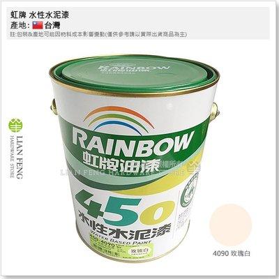 【工具屋】*含稅* 虹牌 450-4090 玫瑰白 平光型 加侖裝 水性水泥漆 內牆 室內用 水泥 面漆 壁面 台灣製