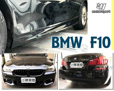 小傑車燈精品--全新 BMW F10 M-TECH 前保桿+側裙+後保桿 含全配件pp材質 素材 F10大包