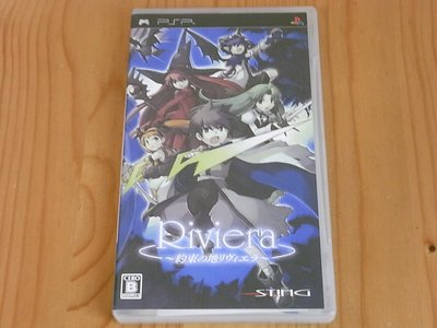 【小蕙館】PSP~ Riviera 約束之地 里費艾拉 (純日版)