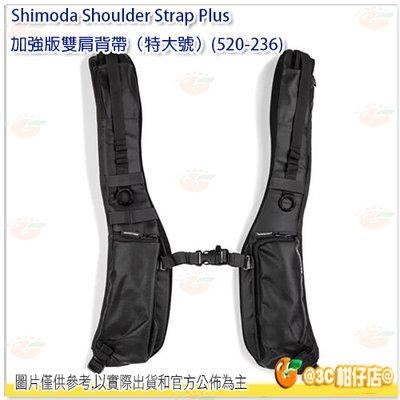 Shimoda Shoulder Strap Plus 加強版 雙肩背帶 特大號 黑 相機包 (520-236)