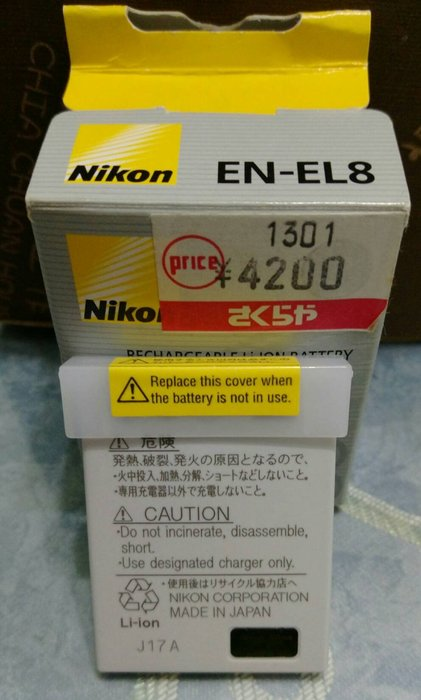 【日本製造】日本購入 原廠(Nikon EN-EL8)電池