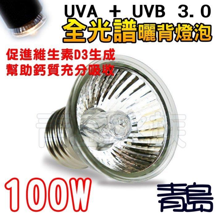 三月缺Y。青島水族。F-350-100迷你全光譜爬蟲燈泡UVA+UVB3.0曬背燈泡 兩棲陸龜 保暖聚熱燈==100W