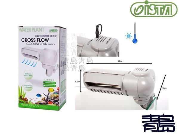 B。。。青島水族。。。I-572台灣ISTA伊士達--渦輪式冷卻風扇(比龍捲風強)=基本型(AC淡水用)