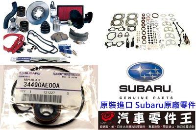 【汽車零件王】 Subaru Impreza WRX STI Legacy Forester 原廠零件 OEM 正廠零件