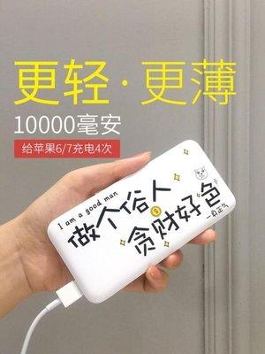 蘋果迷你移動電源10000毫安大容量快充超薄便攜手機沖電寶通用