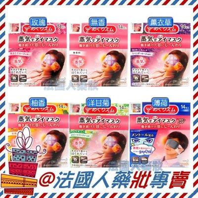 售完@法國人 日本 進口 KAO花王 美舒律 溫熱 蒸氣 眼罩 14枚入/盒 無香/薰衣草/玫瑰/洋甘菊/薄荷/柚香