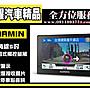 虎耀汽車精品~ Garmin Drive 52