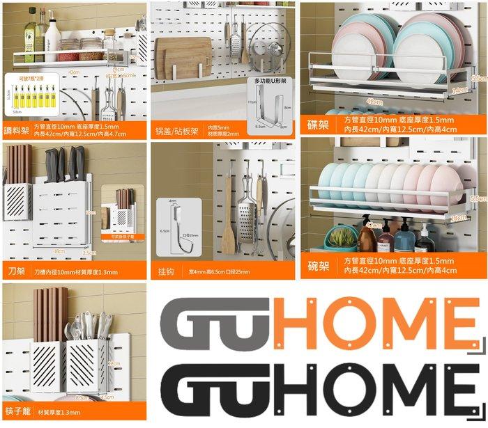 GUhome 多功能U形架 304不銹鋼 洞洞板 廚房 置物架 省空間 壁掛 多層 調料架 瀝水 碗架 收納架