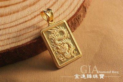保平安福字龍牌 黃金墬飾  金飾墜子 ...
