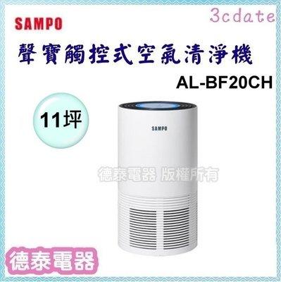 可議價~SAMPO【AL-BF20CH】聲寶11坪 觸控式空氣清淨機 【德泰電器】