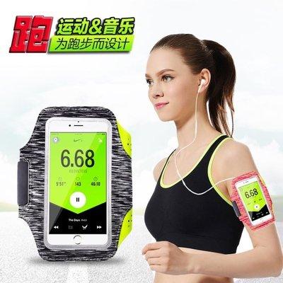 運動臂包跑步手機包運動手機臂套男女款健身裝備臂膀手機袋手腕通用