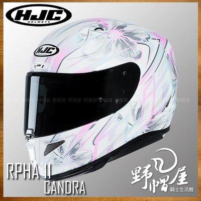 三重《野帽屋》HJC RPHA 11 頂級款 全罩式 安全帽 送防霧片 送墨片。CANDRA MC5SF