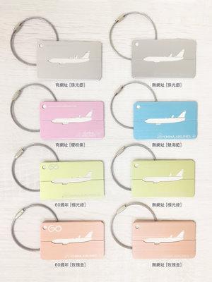 中華航空 CHINA AIRLINES 華航名片型行李吊牌 鋁合金材質 (不同款式及顏色可選)