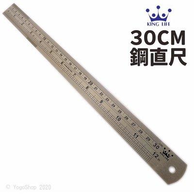 LIFE徠福 30cm 不銹鋼直尺 NO.4051/一支入(定50) 30公分 鋼尺 製圖尺 台吋 英吋 白鐵尺 烘焙尺