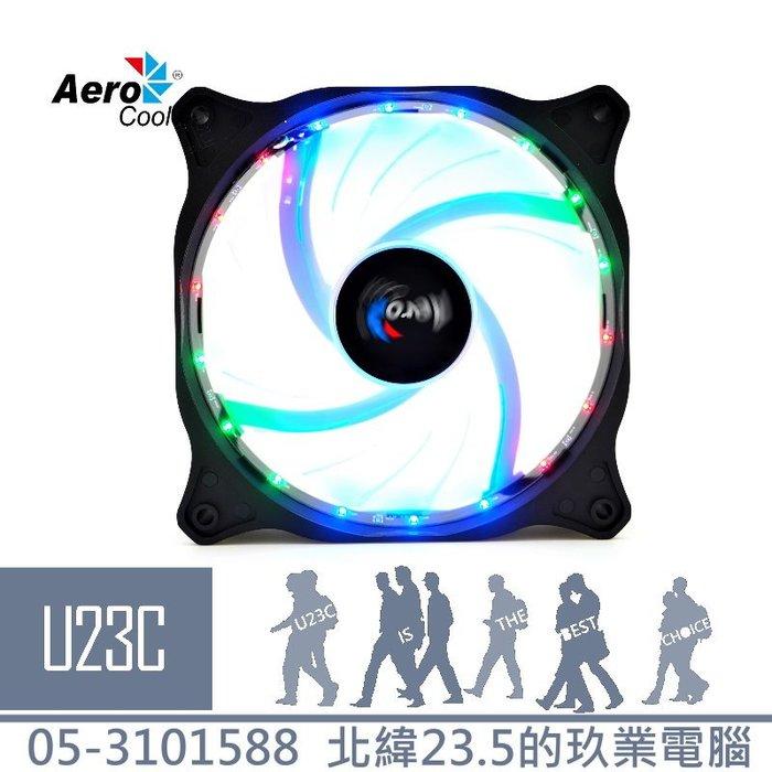 【嘉義U23C 含稅附發票】AeroCool 愛樂酷 Cosmo 12 幻影風扇 12cm RGB風扇 魔幻花紋 九葉扇