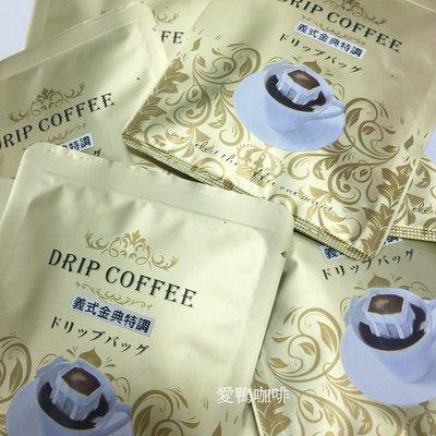 買100包送不銹鋼掛耳手沖壺一支 濾泡式 掛耳 咖啡包 濾泡咖啡 耳掛式咖啡 精品咖啡 年節送禮