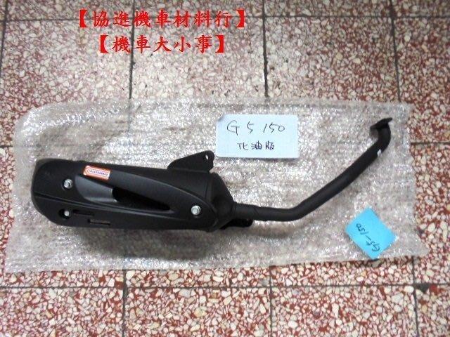 【究機車】奔騰 G5 150.超5 化油版【排氣管】附墊片(臺灣製造)(副廠)(特高級品)G6E.X-sense.超6