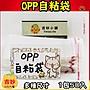 OPP自粘袋OPA612(15.2x30.5cm)、OPA712(17....