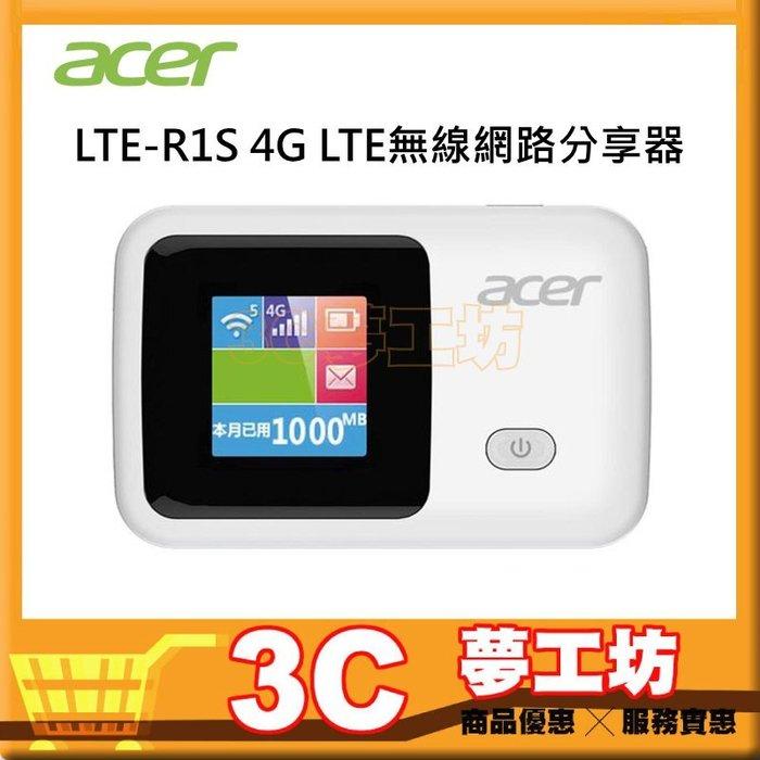 贈泡泡騷手機支架 現貨 原廠附發票 Acer 宏碁 LTE-R1S 4G LTE 無線網路分享器