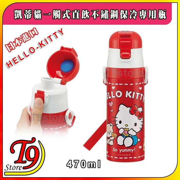 【T9store】日本進口 Hello-Kitty (凱蒂貓) 一觸式直飲不鏽鋼保冷專用瓶 (470ml) (有肩帶)