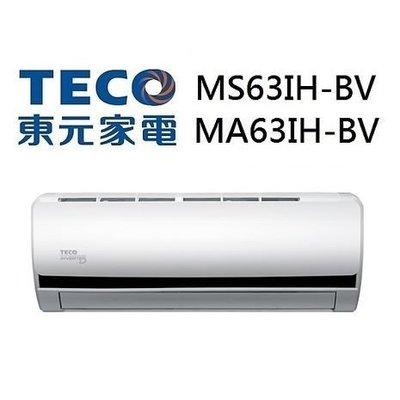 (含標準安裝)TECO東元 MS63IH-BV/MA63IH-BV 約11坪 CSPF一對一變頻冷暖分離式冷氣