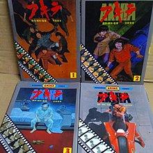 AKIRA亞基拉彩色劇場版,全套5期完(欠#4),大友克洋作品,完全日本版,講談社1988年出版