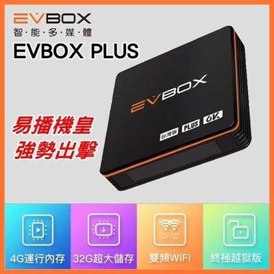 《網樂GO》EVBOX PLUS 易播機皇 易播電視盒 4G/32G 台灣版 免越獄 電視盒 數位機上盒 純淨版 第四台