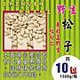 W2D01【東北正野生▪紅松子▪松子】►均價(...