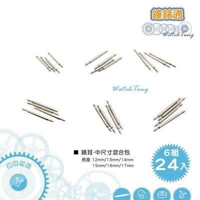 【鐘錶通】中尺寸錶耳混合包/6組24入(長度12~17mm)