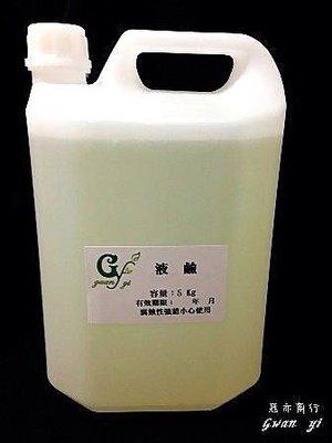 【冠亦商行】手工皂材料 液態氫氧化鈉(液鹼) 5KG-185元 另有其他手工皂用油!。