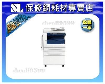 【SL保修網】全新影印機 免費安裝 Fuji Xerox s2520 影印+傳真+列表+彩色掃描+雙面列印+網路卡