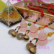 林老師開運坊~粉嫩的粉晶葫蘆吊飾一串(3x2cm)招人緣/情感/桃花~已硃砂開光