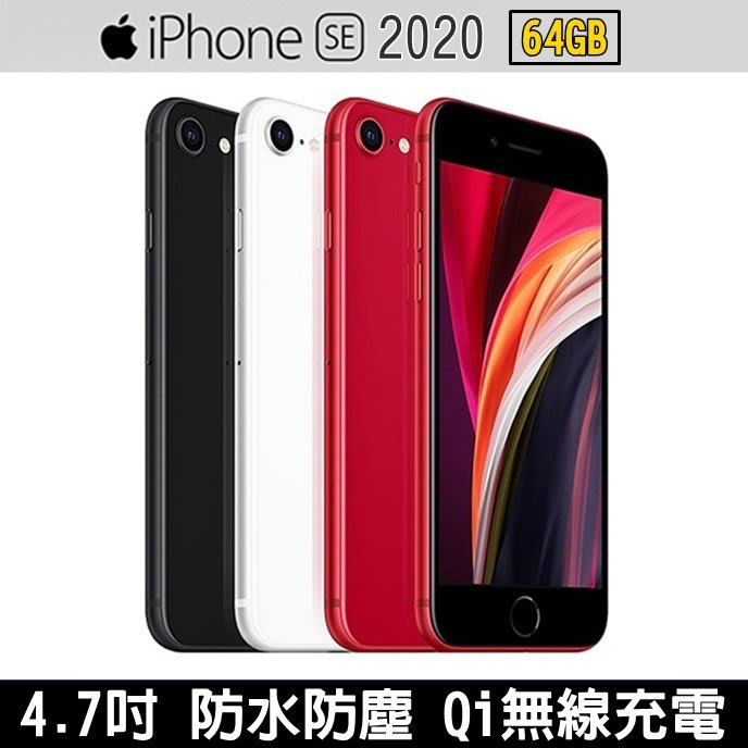 《網樂GO》Apple iPhone SE 2020 64GB 4.7吋 4G手機 1200萬畫素 廣角 防水 無線充電