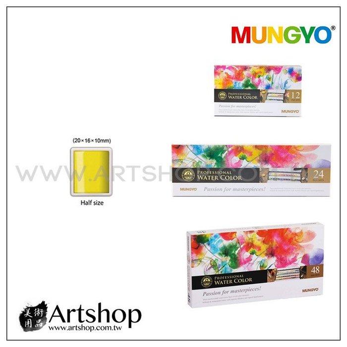 【Artshop美術用品】韓國 MUNGYO 專家塊狀水彩 單色