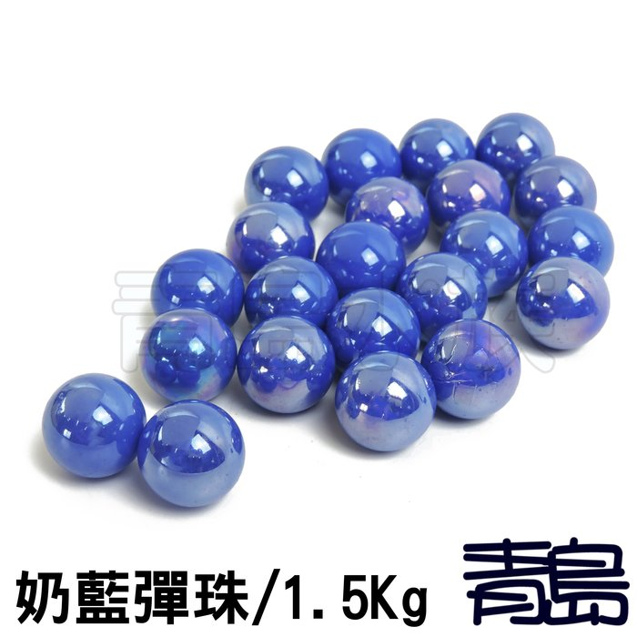 PN。。。青島水族。。。M00005魚缸造景底砂 彈珠系列 彩色彈珠水晶琉璃 玻璃珠 水草缸盆栽裝飾==奶藍1.5kg