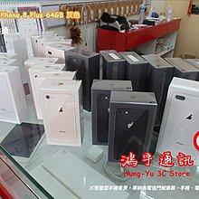 高雄『鴻宇通訊』Apple IPhone 8 Plus 5.5吋 64G 太空灰/ 全新品/ 現貨在店《歡迎來店面交》