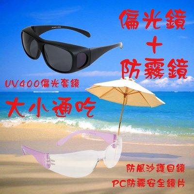 (滿800免運)大小通吃2付249 最流行偏光包覆式太陽眼鏡套鏡+PC防爆透明安全防霧眼鏡男女通用