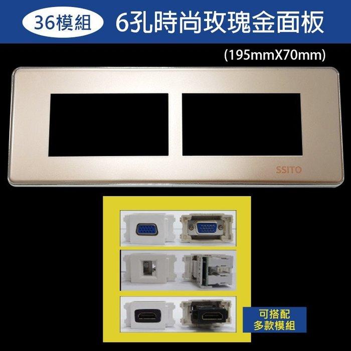 【易控王】六孔玫瑰金面板+36模組/可放電源/VGA模組HDMI模組等各式訊號插座/設計師愛用款 (40-319RD)