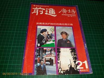 早期政治雜誌《前進廣場 NO.21》7...