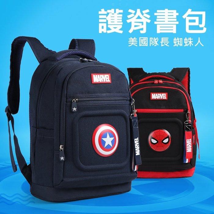 FuNFang_漫威美國隊長 蜘蛛人 兒童護脊書包 後背包 雙肩書包