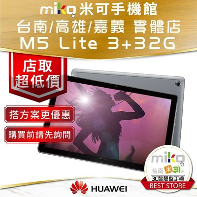 【台南MIKO米可手機館】HUAWEI 華為 MediaPad M5 Lite 空機$7990贈原廠觸控筆