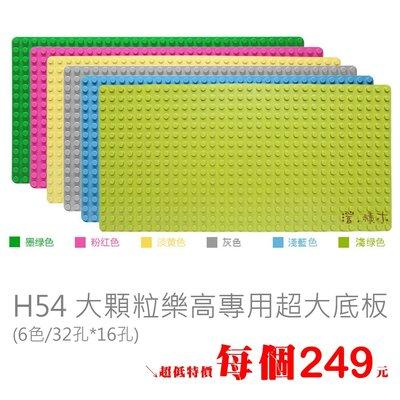 澄.積木【H54】全新超大底板配件區 相容大顆粒得寶樂高 32*16孔 51*26cm 直角積木牆 邊角圓滑安全~限郵寄