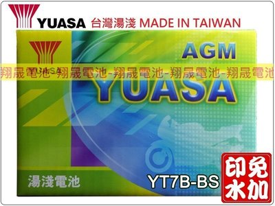 彰化員林翔晟電池/全新 湯淺YUASA 免加水機車電池/YT7B-BS (GTX7B-BS)/舊品強制回收 安裝工資另計