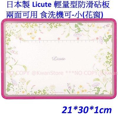 日本製 Licute 輕量型砧板 防滑砧板 兩面可用砧板 食洗機可-小 (花窗)