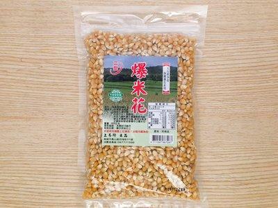 二聖 爆米花專用玉米粒  600公克~爆開為蝴蝶狀 ~   糖.五穀農產批售商:上易行 屏東縣