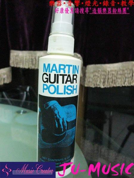 造韻樂器音響- JU-MUSIC - Martin Guitar Polish 美國製 木吉他 木質 保養液 歡迎下標