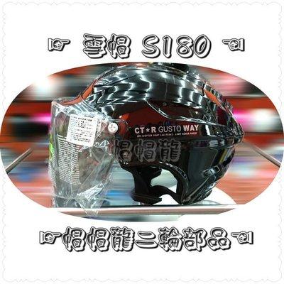 【帽帽龍】CTR_S180 雪帽 (特大雪帽) 安全帽;附鏡片;雪帽;全可拆(黑色)CNS;ABS;加大;大頭;寬