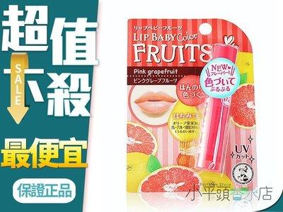 《小平頭香水店》ROHTO曼秀雷敦 小護士 Lip Baby FRUITS 水潤護唇膏 4.5g 葡萄柚