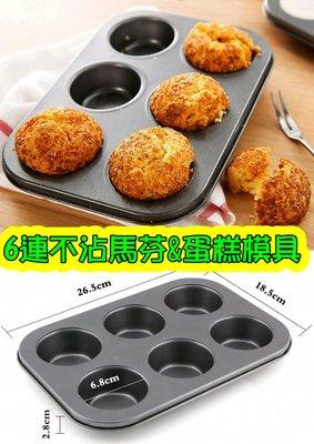 ✿NG商品✿ 便宜出清 6連不沾馬芬&蛋糕模具 杯子蛋糕模具  烤盤 烘焙模具【朵希幸福烘焙~現貨供應園地】